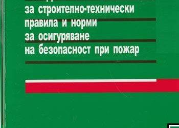 БАИС аргументира изменения в Наредба № Iз-1971 за пожаробезопасност