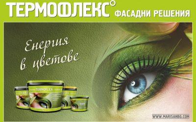 Пастообразни мазилки ТЕРМОФЛЕКС® за фасади с индивидуално внушение