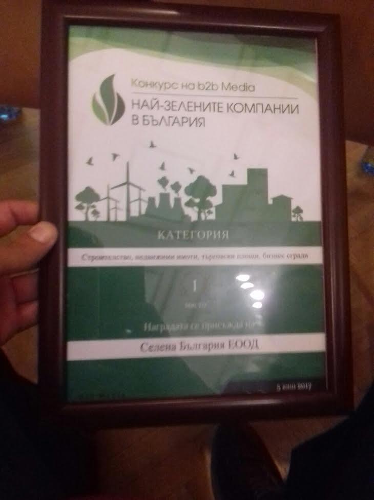 """Селена България грабна приза"""" Зелен Оскар"""" в конкурса """" Най-зелените компании"""" в България"""