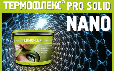 Активно самопочистване на фасадите с ТЕРМОФЛЕКС® PRO SOLID NANO!