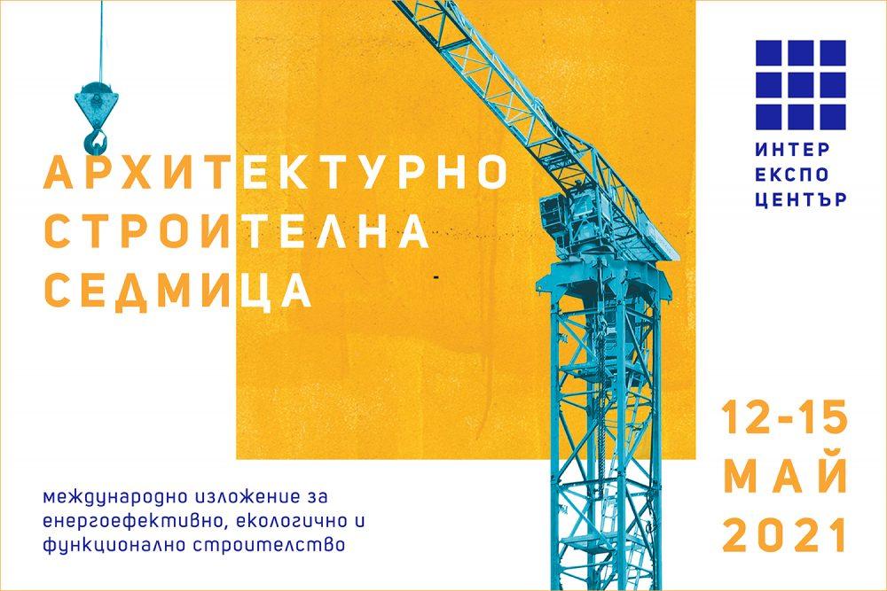 Архитектурно-строителна седмица – 12 до 15 май