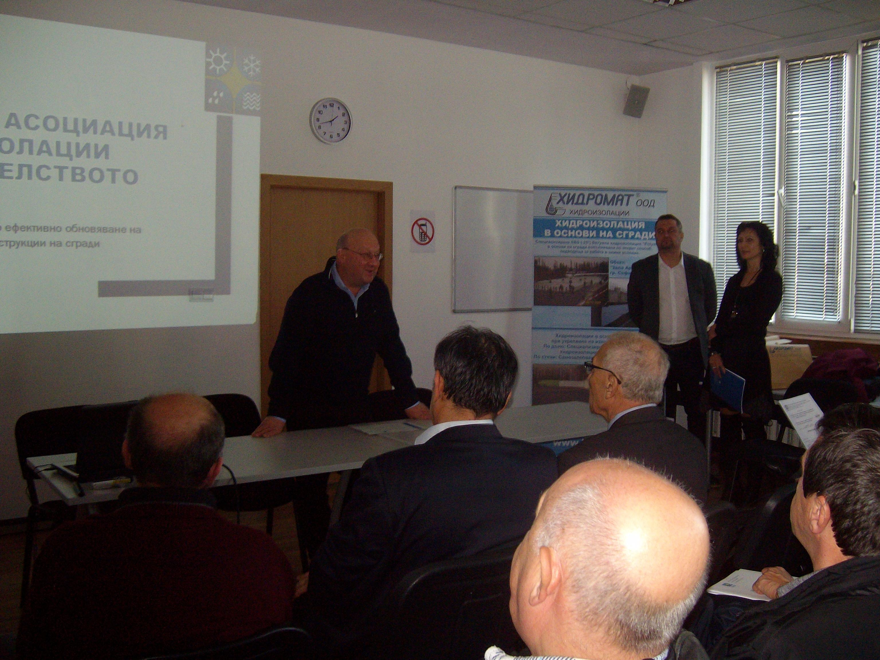 Обучение на БАИС по Енергийна ефективност се състоя в София