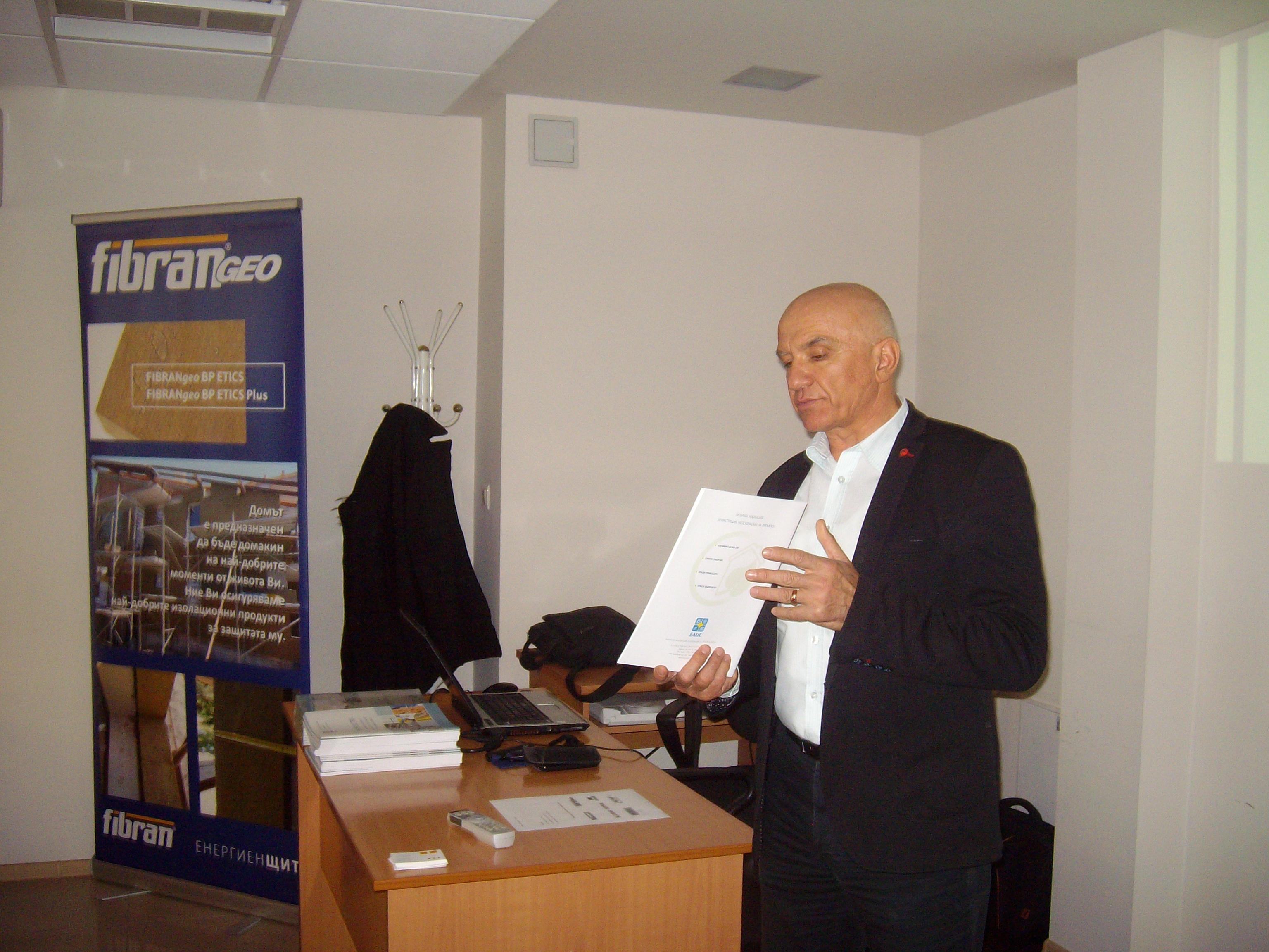 БАИС проведе обучение по Енергийна ефективност в град Пловдив