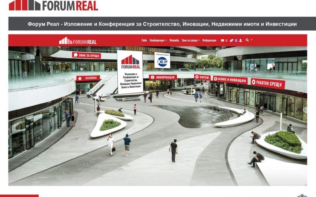 Форум Реал – Изложение и Конференция за строителство, иновации, недвижими имоти и инвестиции