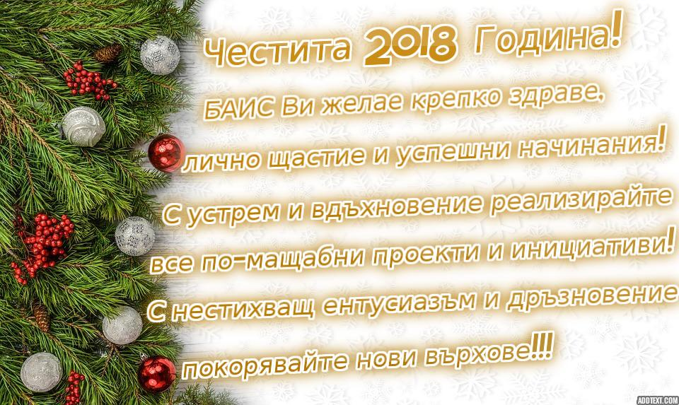БАИС Ви честити Новата 2018 Година!