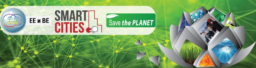 Запознайте се с решения, които оптимизират в пъти разхода на ресурси и енергия в сградите и градовете