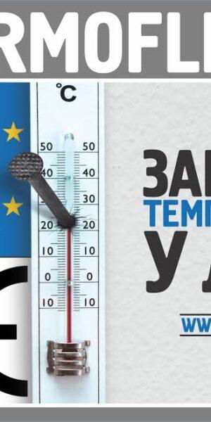 ТЕРМОФЛЕКС® SUPER STAR – гаранция за устойчивостта на топлоизолационната система