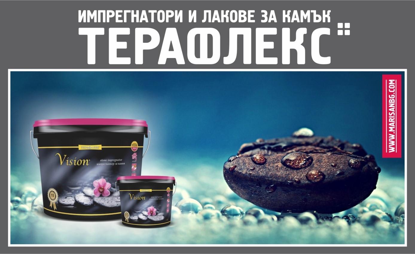 ТЕРАФЛЕКС® VISION – активна защита за минералните повърхности