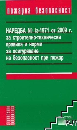 БАИС взе участие в работна група за изменение и допълнение на Наредба № Iз-1971