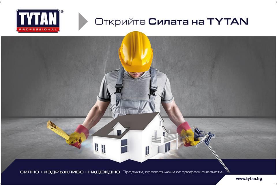 Селена България ЕООД отново на Българска строителна седмица
