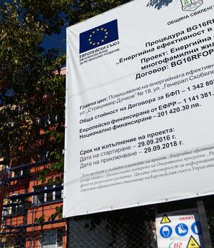 Малина Крумова: Планираме по-устойчив модел на саниране
