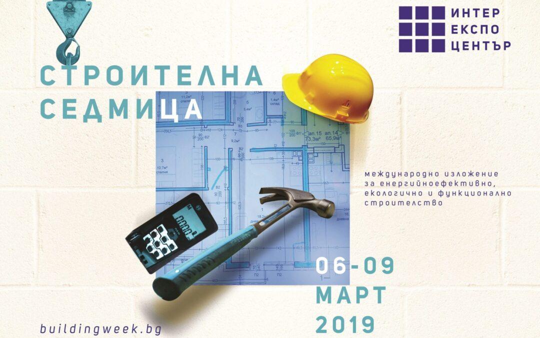 Строително завръщане с нови мащаби от 6 до 9 март в Интер Експо Център