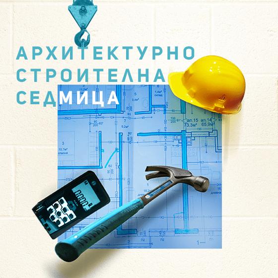 Архитектурно-строителна седмица 2020 отваря вратите си от 25 до 28 февруари
