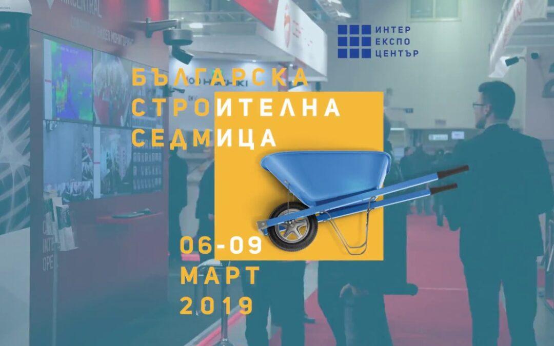 Българска строителна седмица – 6-9 март 2019 г.